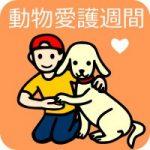 意外と知られていない動物愛護週間と公募ポスターの入賞ポイント!