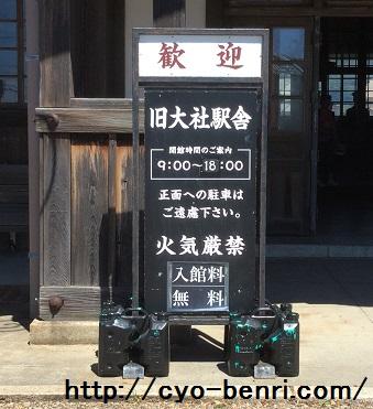 旧大社駅駐車場3