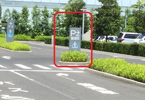 博物館駐車場2