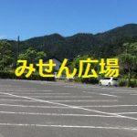出雲大社の駐車場が大混雑で困った!穴場「みせん広場」を教えます