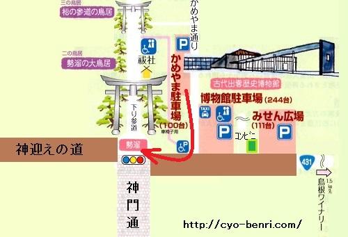 出雲大社駐車場MAP かめやま駐車場