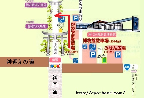 出雲大社駐車場MAP かめやま駐車場 車椅子参道