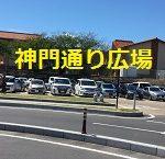 出雲大社の勢溜に1番近くて神門通りを楽しめる駐車場はココ!