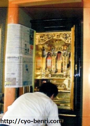 金仏壇 金箔貼り 修繕