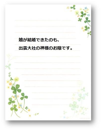 友人からの手紙