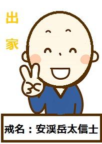 戒名:安渓岳太信士
