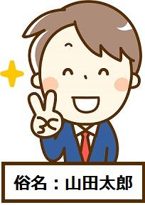 俗名:山田太郎