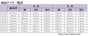☆商品サイズ一覧表