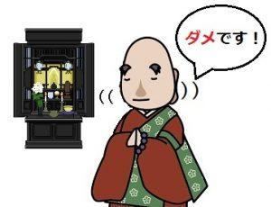唐木仏壇はいけません
