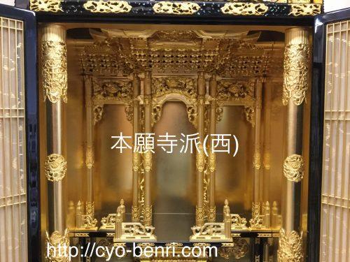 浄土真宗本願寺派の柱は金色
