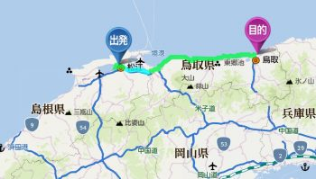 鳥取砂丘 ルート検索