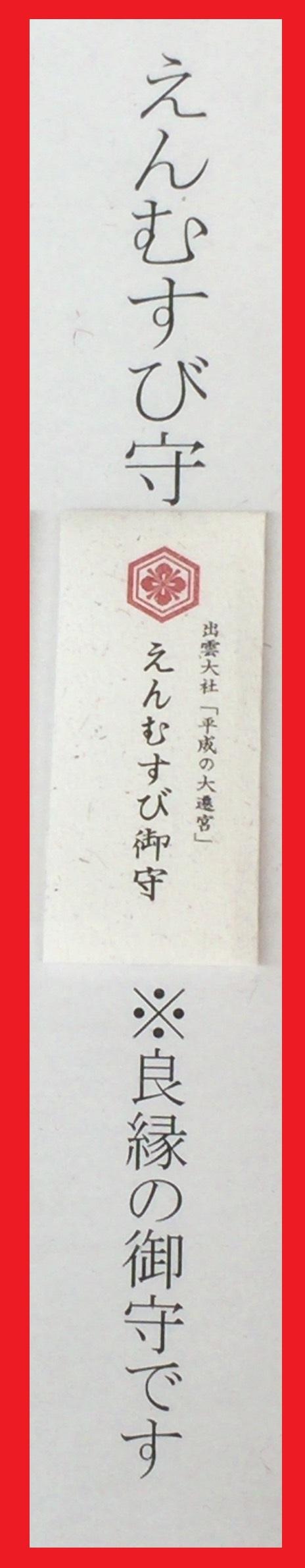 お守り23-1