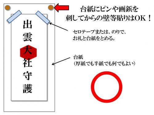 ◎出雲大社守護札02