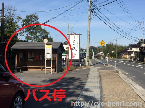 八重垣神社 バス停