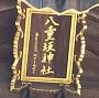 八重垣神社で良縁が叶う!恋愛から子宝までご利益がいっぱい